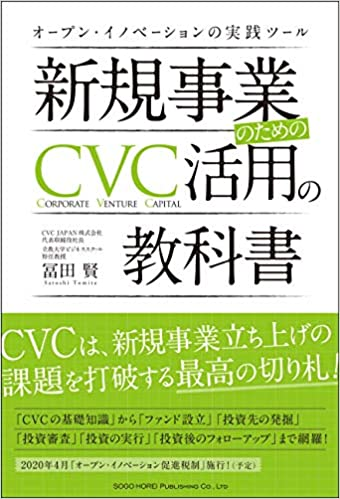 Instructional Text of CVC for New Business Developments