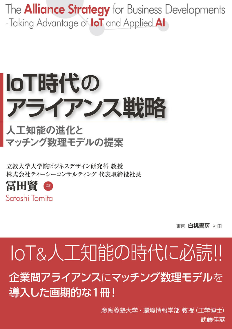 -Taking Advantage of IoT and Applied AI-
